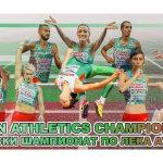 Балкански шампионат за мъже и жени ще се проведе в Правец