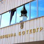 Над 500 хил.лв са удържани на Община Ботевград във връзка с корекцията на ГПСОВ