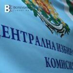 След повторното преброяване на ЦИК: Коалиция ГЕРБ-СДС – първа политческа сила в София област