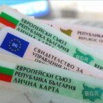 """На 16 септември звеното """"Български документи за самоличност"""" в РУ-Ботевград няма да обслужва граждани"""
